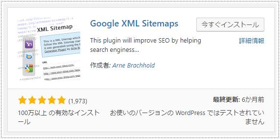 wordpress plugin google xml sitemapsのインストールと使い方 ワープレ屋