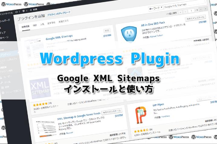 wordpress plugin autoptimizeでhtmlやcss jsを圧縮する 設定方法と